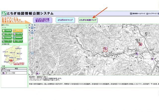 とちぎ地図情報